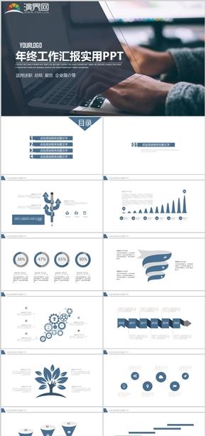 蓝色扁平商务年终工作汇报实用述职企业简介通用PPT模板