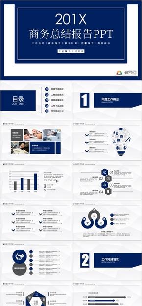 蓝色简约时尚大方商务总结报告PPT模板