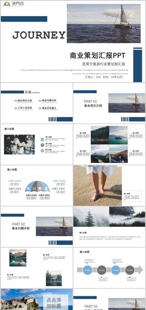 蓝色简约时尚商业旅游策划汇报PPT模板