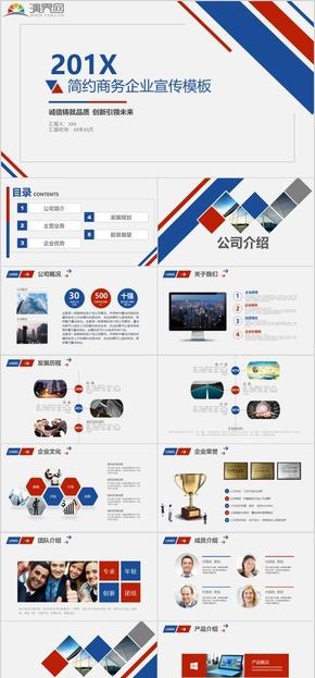 201x红蓝线条简约商务企业宣传推介PPT模板
