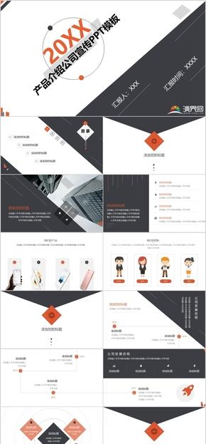 201x简洁大气几何拼接公司简介团队宣传商务工作通用PPT模板