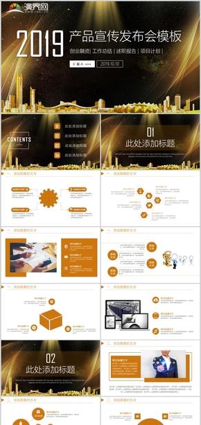 2019金色商务产品宣传发布工作总结汇报演示通用PPT模板