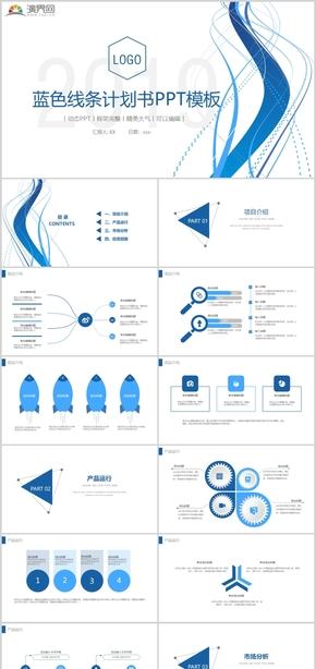 创意精美蓝色商务简洁线条计划书工作汇报演示宣传通用PPT模板