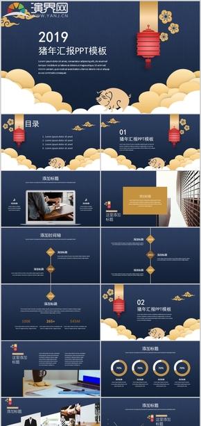 2019蓝色中国风简约猪年汇报PPT模板