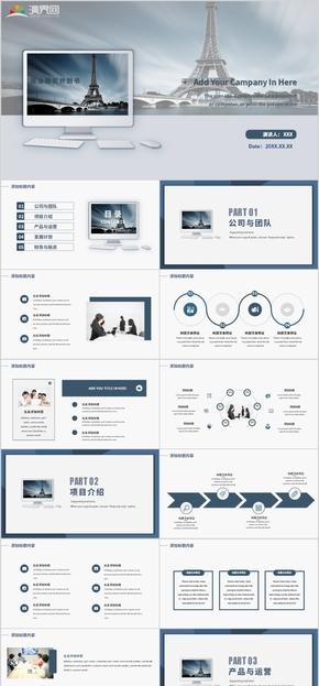 简约商务风商业融资项目介绍计划书PPT模板