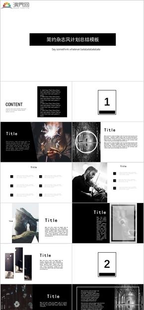 黑白简约时尚杂志风商务PPT模板