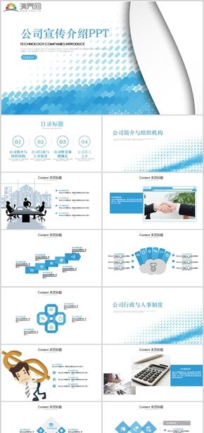 蓝色简洁框架齐全公司宣传推介PPT模板