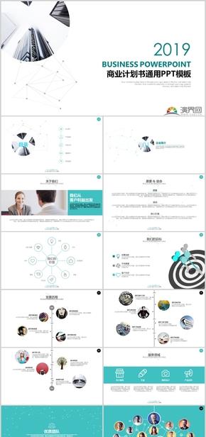 2019浅蓝色简洁时尚高端企业宣传商务商业计划书汇报演示通用PPT模板51P