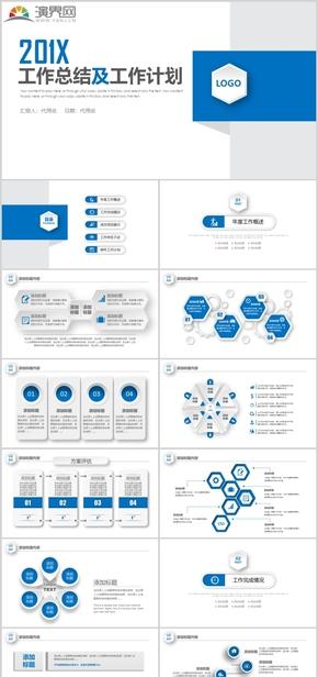 201x蓝色简洁时尚工作总结及工作计划PPT模板