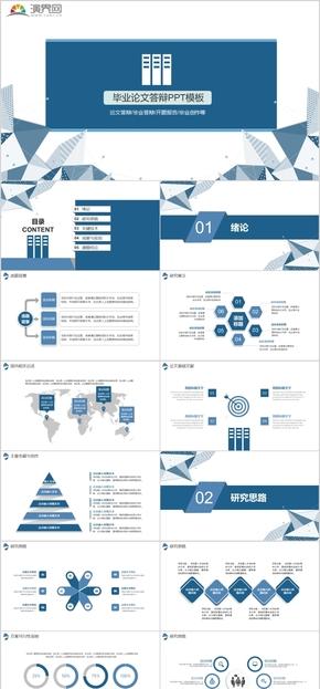 蓝色简洁折纸主题开题报告论文答辩PPT模板
