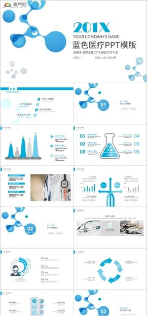 蓝色简约大方医疗工作述职总结计划PPT模版