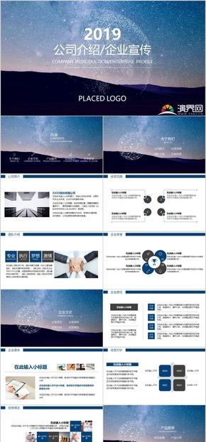 2019大气简洁星空风公司介绍企业宣传PPT模板