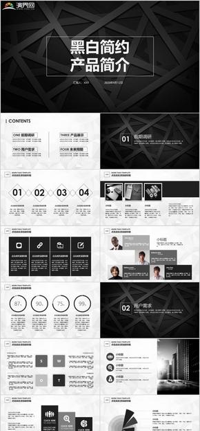 黑白简约产品简介商业计划书通用PPT模板