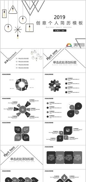 2019灰色創意簡約幾邊形個人簡歷工作工作匯報演示通用模板