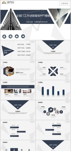 时尚几何拼接商务工作总结述职报告商务演示通用PPT模板