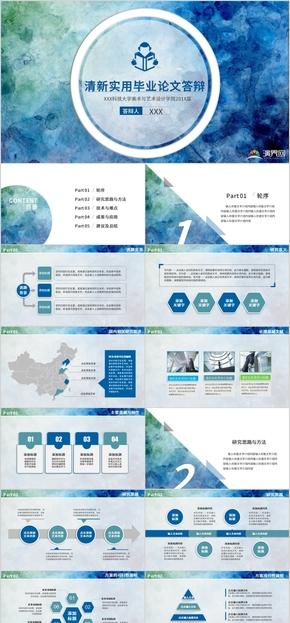 蓝色水墨简洁清新实用毕业论文答辩PPT模板