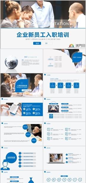 蓝色简洁实用企业推介新员工入职培训PPT模板