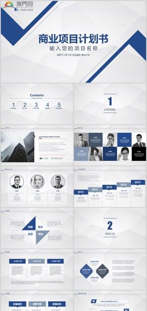 蓝色简洁大气商业项目计划书PPT模板