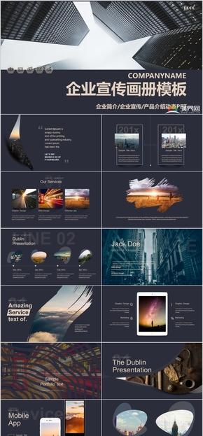 高端欧美杂志风企业简介宣传产品介绍画册PPT模板