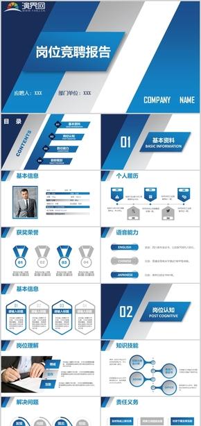藍色簡約商務多邊形崗位競聘報告個人簡介通用PPT模板
