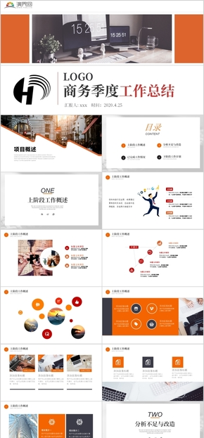 橙色简洁时尚商务季度总结工作述职总结汇报PPT模板