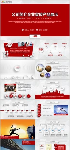 红色大气框架完整公司简介企业宣传产品展示PPT模板