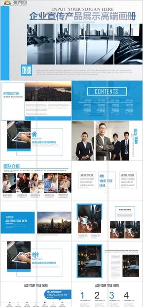 简洁实用企业宣传产品展示高端画册