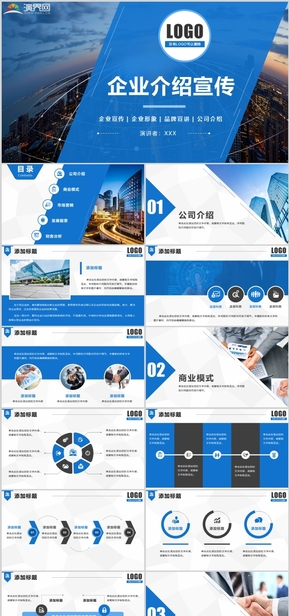 蓝色几何简洁大气企业介绍宣传公?#23601;?#20171;PPT模板