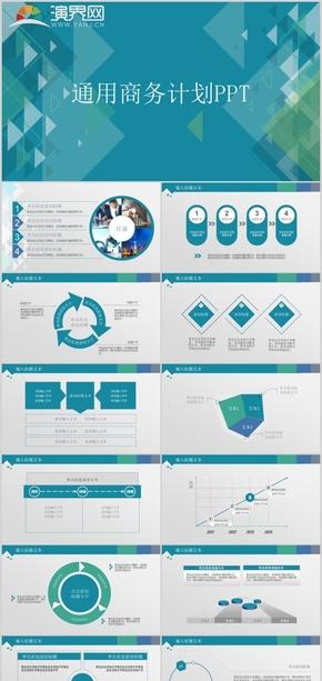 多边形小清新通用商务计划PPT模板