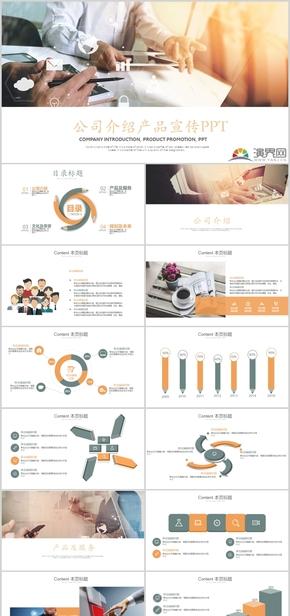 暖色简实用大方商务工作公司介绍产品宣传PPT通用模板