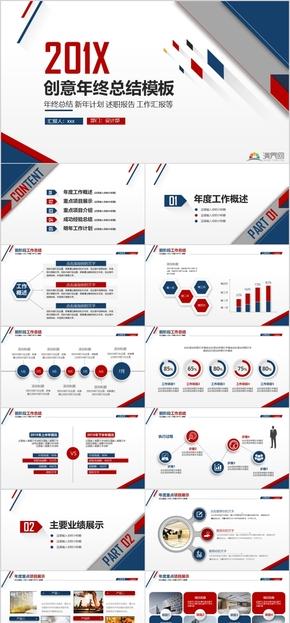 201x红蓝创意简洁拼接年终总结述职报告模板