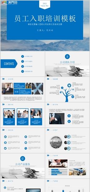 201x蓝色简洁大方员工入职培训公司宣传展示模板