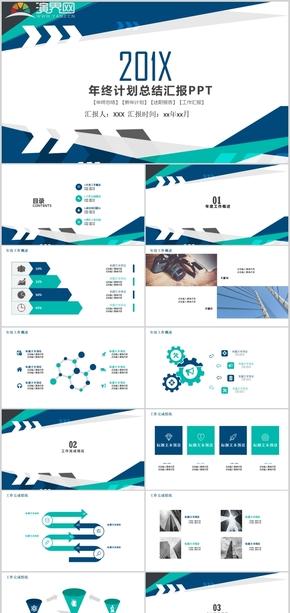 简约个性多边形商务年终计划总结汇报通用PPT模板