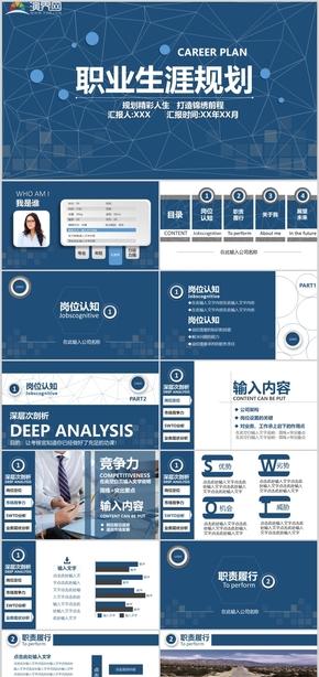 蓝色简洁创意职业生涯规划个人简洁岗位竞聘通用PPT模板
