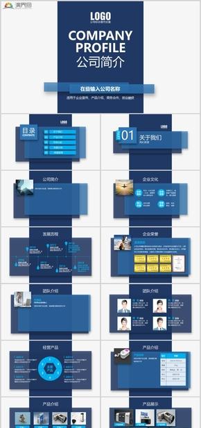 蓝色大气简约公司简介公司产品介绍宣传PPT模板