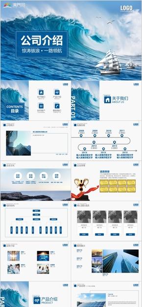 蓝色简洁大方实用公司企业介绍宣传PPT模板