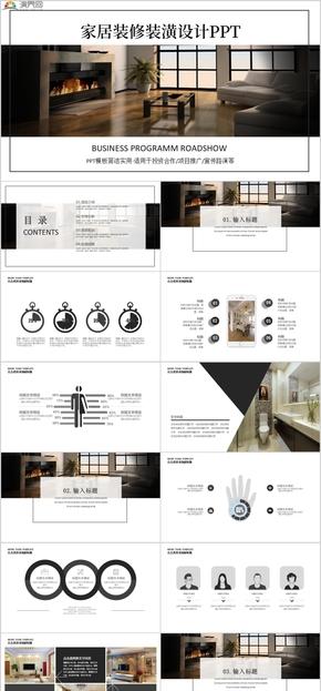 简洁时尚家居装修装潢设计项目推广宣传展示通用PPT模板