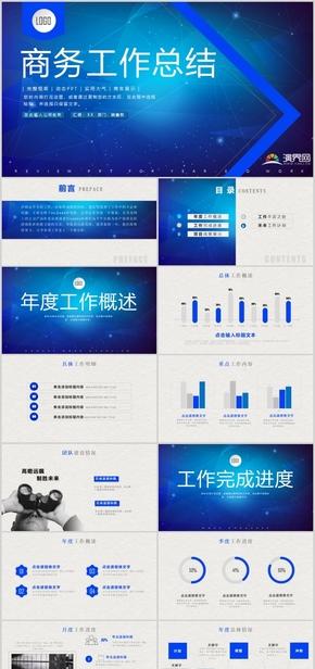 蓝色简洁大气部门公司商务展示工作总结通用PPT模板