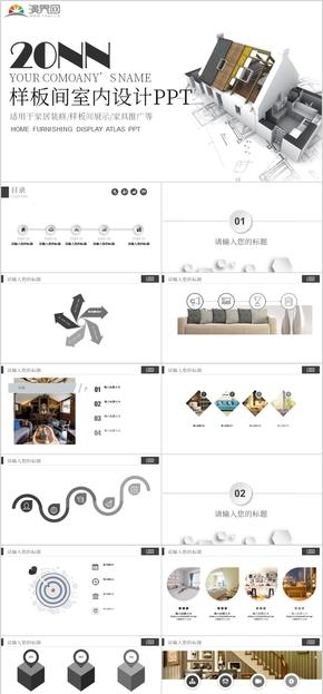极简时尚大方样板间室内设计家具装修推广展示PPT模板