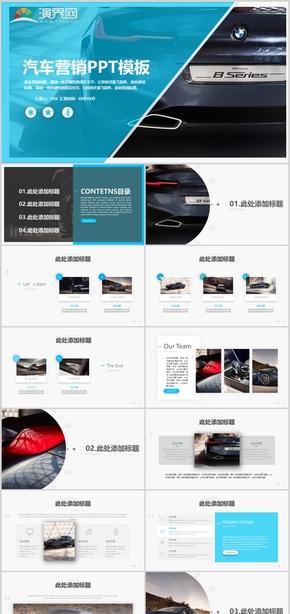 藍色時尚大氣雜志風汽車營銷PPT模板