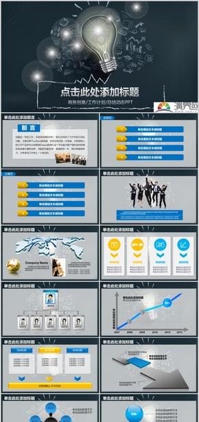 创意灯泡商务创意工作计划总结动态PPT