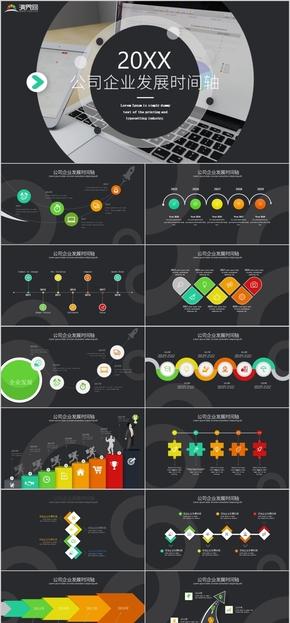 创意ios清新时尚公司企业发展时间轴展示PPT模板