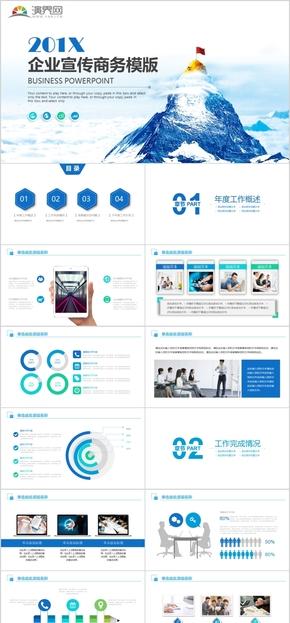 蓝色简洁商务工作总结企业宣传商务通用模版