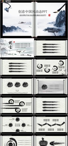 创意画卷水墨中国风动态演讲工作总结汇报文化宣传通用PPT模板