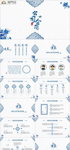 中国风青花瓷公司简介商务通用PPT模板