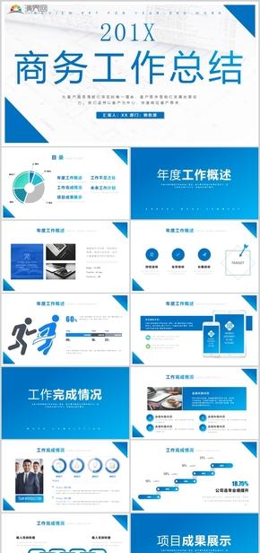 201x蓝色简洁商务展示部门公司工作总结PPT模板