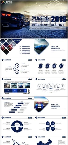 2019時尚大氣汽車行業營銷宣傳計劃書演示PPT模板