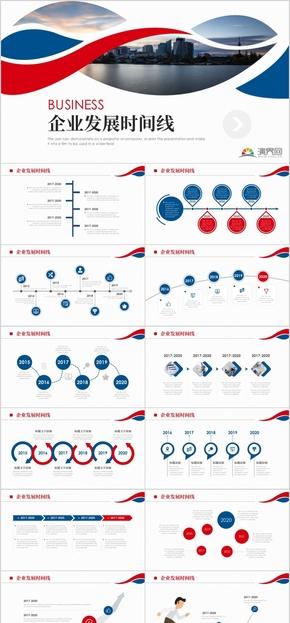 红蓝简约商务企业发展时间线展示PPT模板