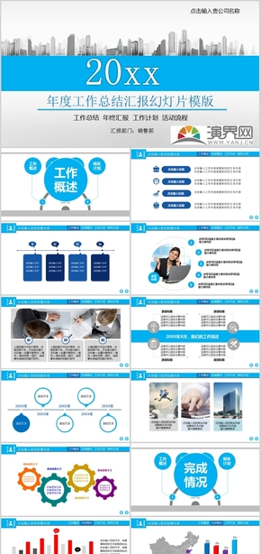 2018年度浅蓝色商务风销售部工作报告总结以及发展计划PPT模板
