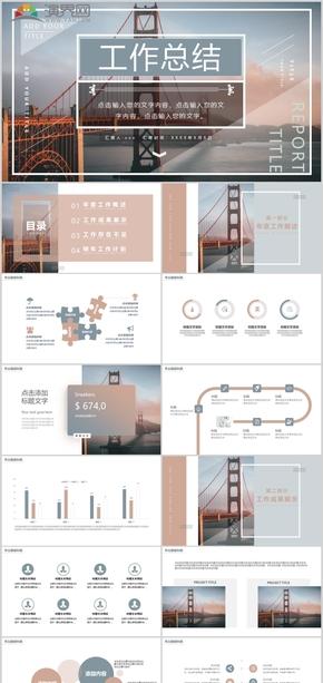 简约风格城市建筑系唯美通用工作总结计划PPT模板